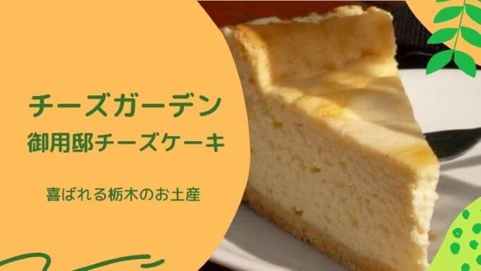 チーズガーデン御用邸チーズケーキ 喜ばれる栃木のお土産