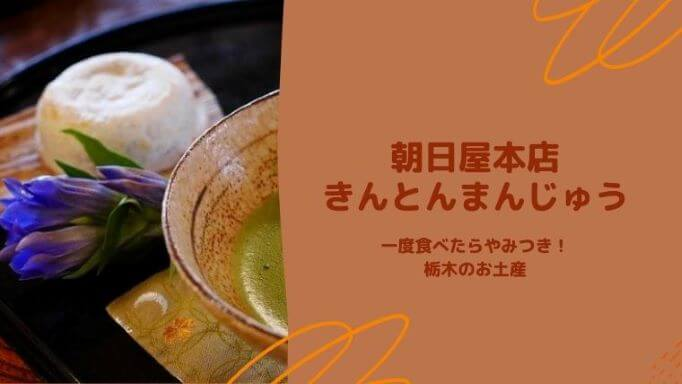 朝日屋本店きんとんまんじゅう一度食べたらやみつき!栃木のお土産