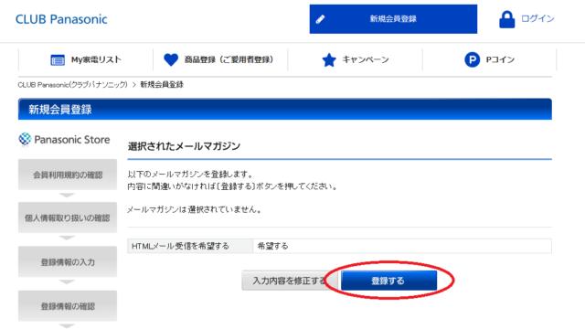 選択されたメールマガジンの登録画面