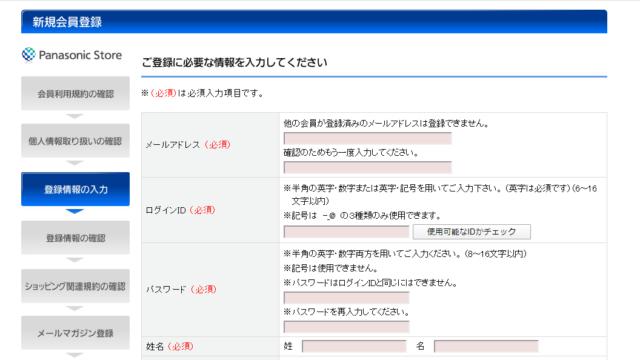 会員登録情報の入力画面