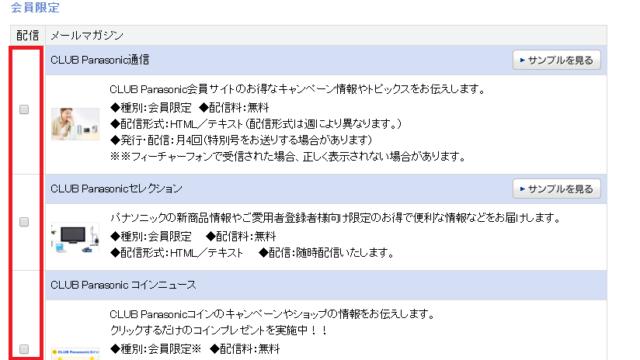 メールマガジン登録画面