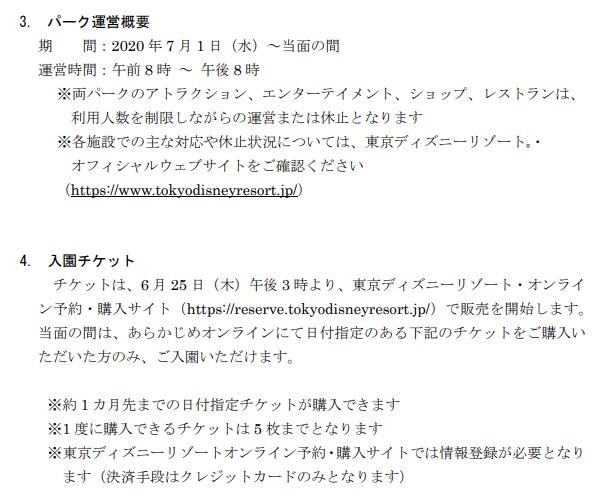 東京ディズニーランドの運営や入園チケットについて