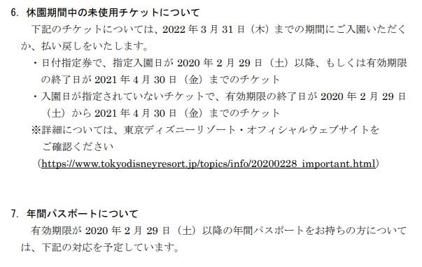 東京ディズニーランドの休園期間中の未使用チケットについて