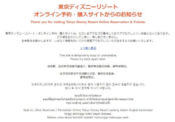 東京ディズニーランドチケット予約サイトの画面