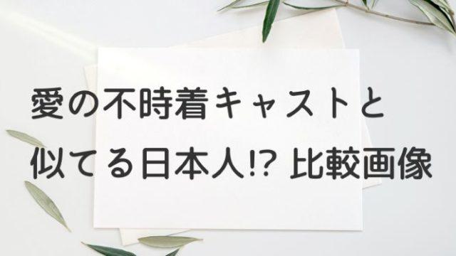 愛の不時着キャストと似てる日本人!?比較画像