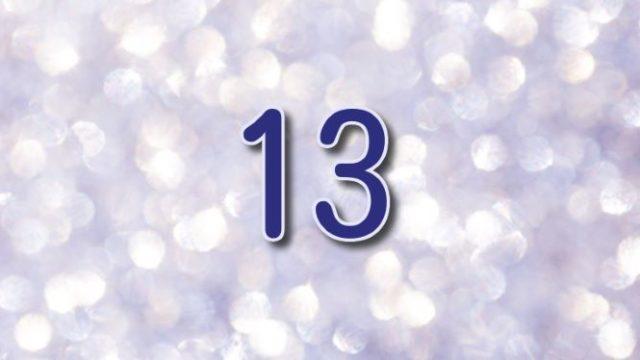 キラキラした背景に浮かぶ13の数字