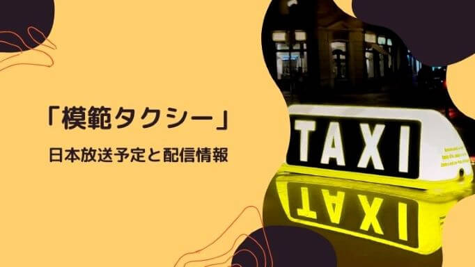 「模範タクシー」日本放送予定と配信情報