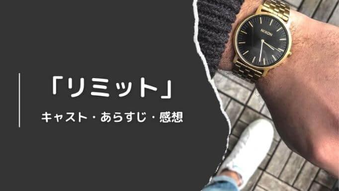 「リミット」キャスト・あらすじ・感想