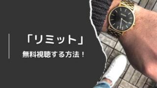 「リミット」無料視聴する方法!