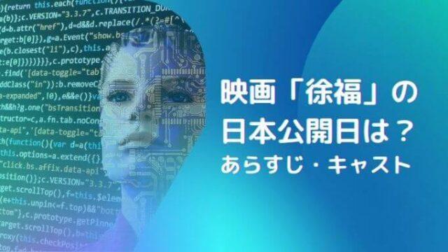 映画「徐福」日本公開日は?あらすじ・キャスト