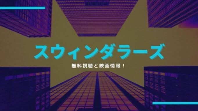 スウィンダラーズ 無料視聴と映画情報!