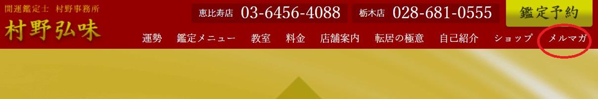 開運鑑定士 村野事務所の公式ホームページの一部