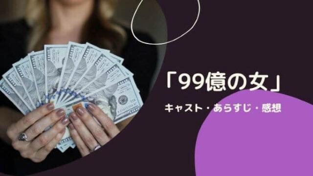 「99億の女」キャスト・あらすじ・感想