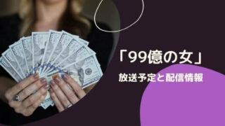 「99億の女」放送予定と配信情報
