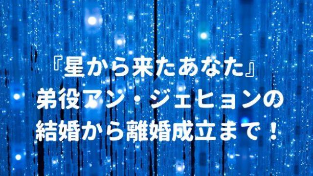 『星から来たあなた』弟役アンジェヒョンの結婚から離婚成立まで!