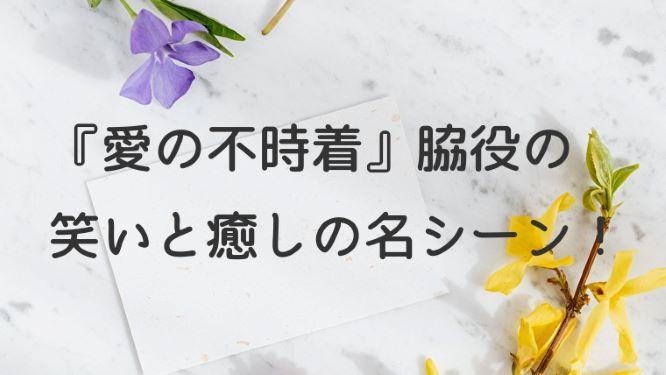 『愛の不時着』脇役の笑いと癒しの名シーン