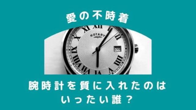 「愛の不時着」腕時計を質に入れたのはいったい誰?
