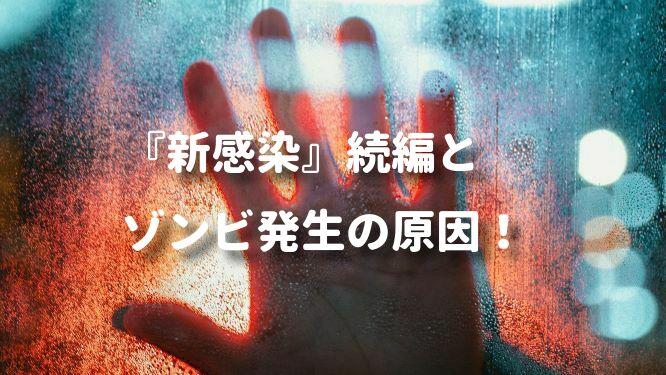 『新感染』続編とゾンビ発生の原因!