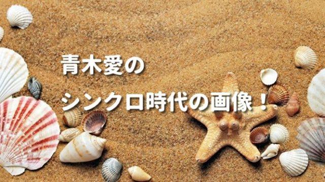 青木愛のシンクロ時代の画像!
