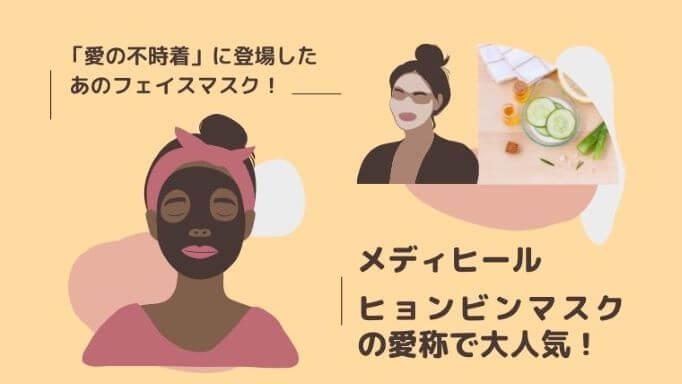「愛の不時着」に登場したあのフェイスマスク!メディヒール、ヒョンビンマスクの愛称で大人気!