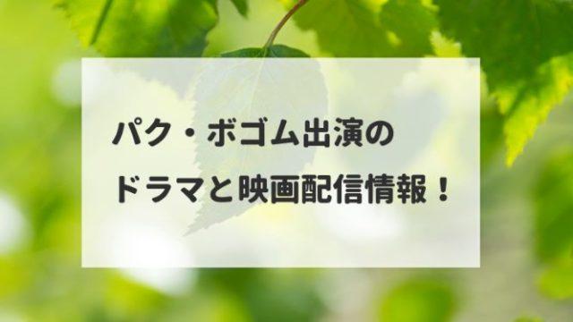 パク・ボゴム出演のドラマと映画配信情報!