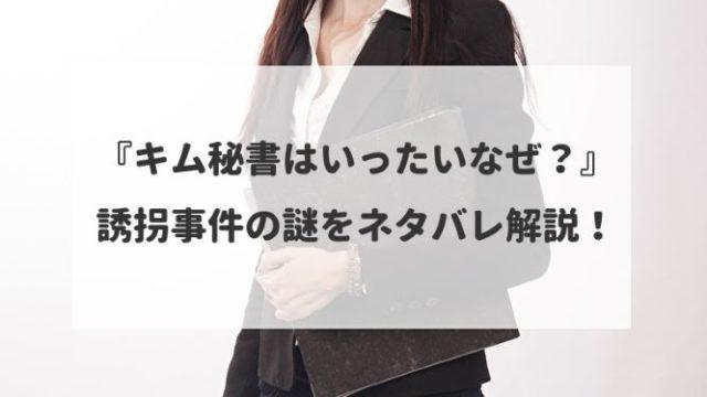 韓国ドラマ『キム秘書はいったいなぜ?』の誘拐事件の謎をネタバレ解説!