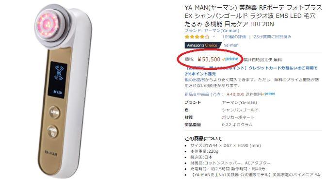 『ヤーマン美顔器フォトプラスEX』のAmazonでの販売価格