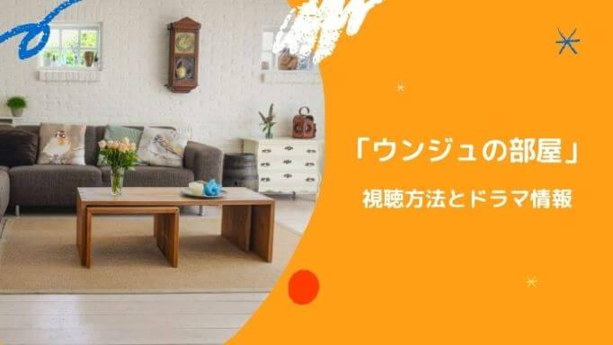 「ウンジュノ部屋」視聴方法とドラマ情報