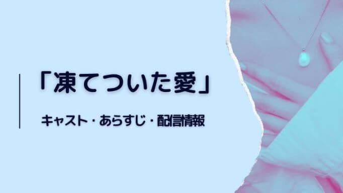 「凍てついた愛」キャスト・あらすじ・配信情報