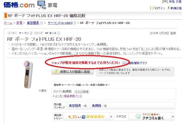 『ヤーマン美顔器フォトプラスEX』の価格ドットコムでの販売価格比較