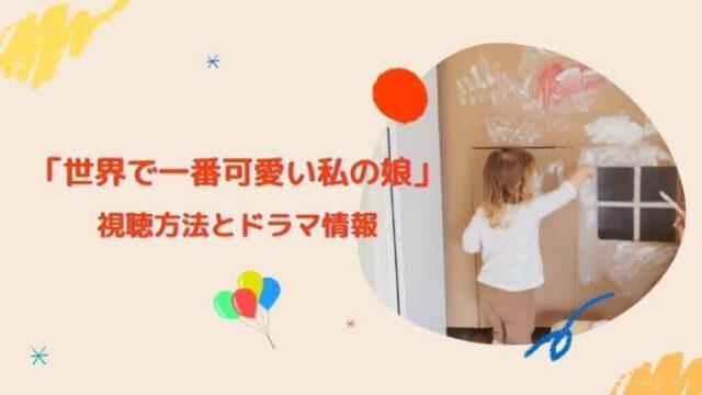 「世界で一番可愛い私の娘」視聴方法とドラマ情報