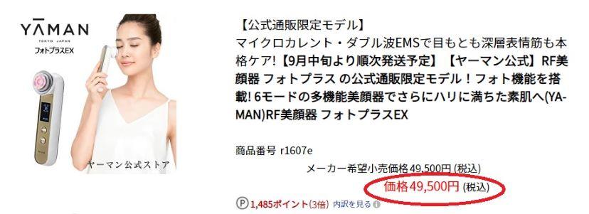 『ヤーマン美顔器フォトプラスEX』の楽天での販売価格