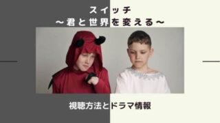 「スイッチ~君と世界を変える~」視聴方法とドラマ情報