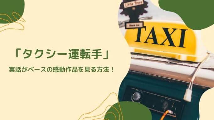「タクシー運転手」実話がベースの感動作品を見る方法!