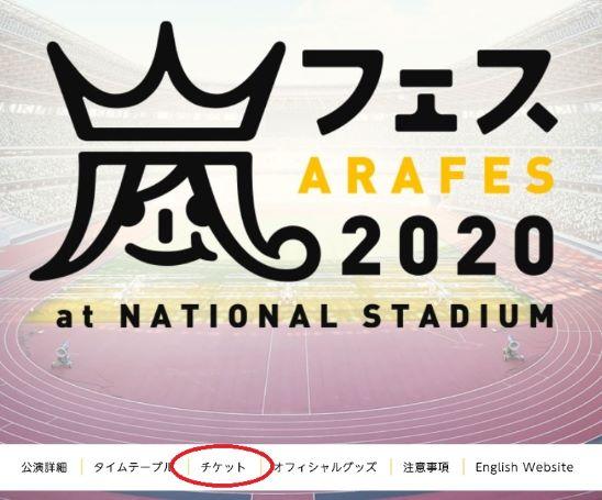 アラフェス2020トップページチケット情報画面