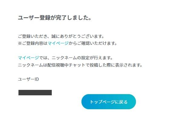 ユーザー登録が完了の画面