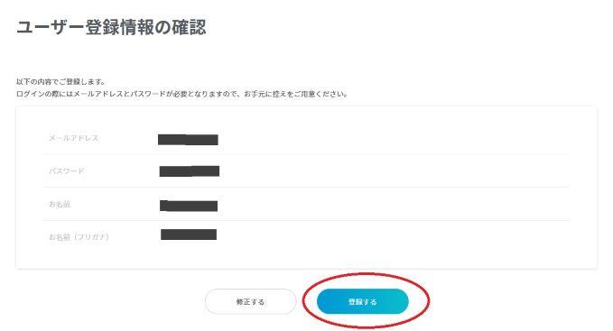 ユーザー登録情報の確認画面