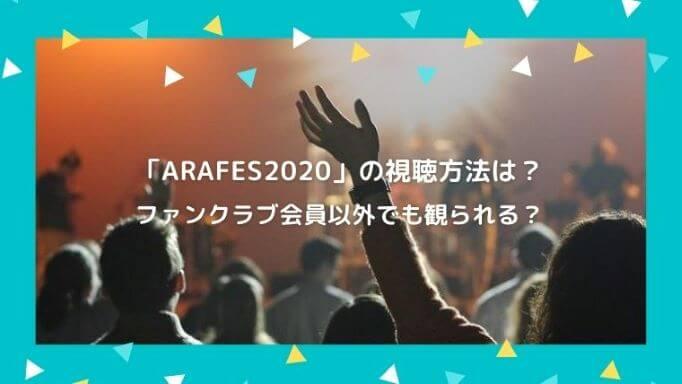 「ARAFES2020」の視聴方法は?ファンクラブ会員以外でも観られる?