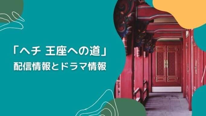 「ヘチ 王座への道」配信情報とドラマ情報