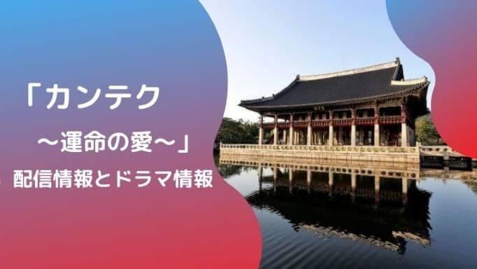 「カンテク~運命の愛~」配信情報とドラマ情報