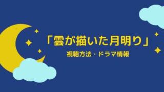 「雲が描いた月明り」視聴方法・ドラマ情報