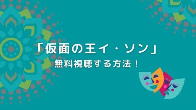 「仮面の王 イ・ソン」無料視聴する方法!