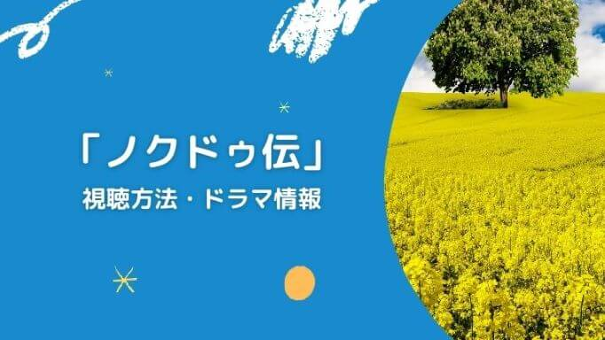 「ノクドゥ伝」視聴方法・ドラマ情報