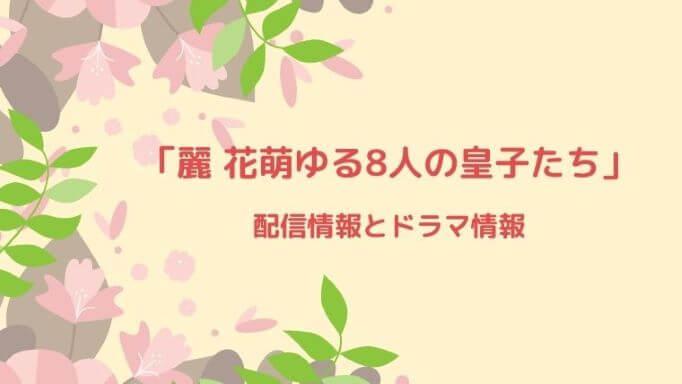 「麗 花萌ゆる8人の皇子たち」配信情報とドラマ情報