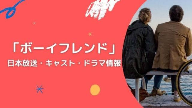 「ボーイフレンド」日本放送・キャスト・ドラマ情報