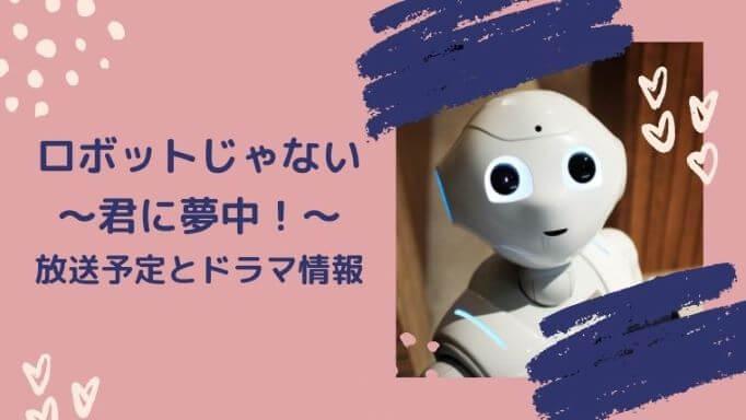 「ロボットじゃない~君に夢中!」放送予定とドラマ情報