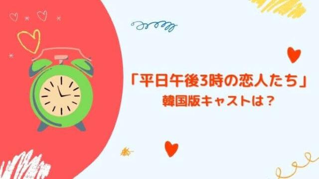 「平日午後3時の恋人たち」韓国版キャスト