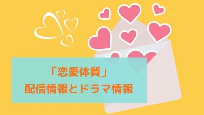 「恋愛体質」配信情報とドラマ情報