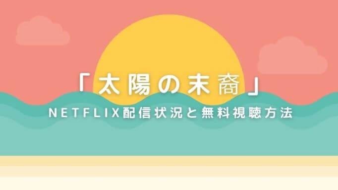 「太陽の末裔」Netflix配信状況と無料視聴方法
