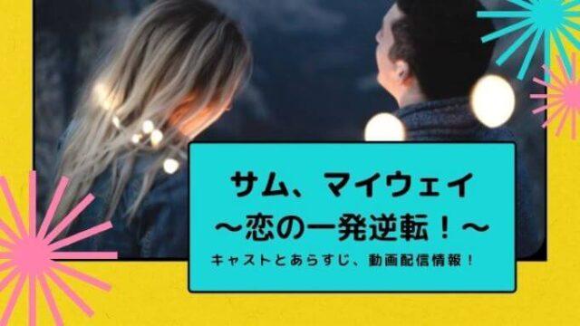 「サム、マイウェイ~恋の一発逆転!~」キャストとあらすじ、動画動画配信情報!